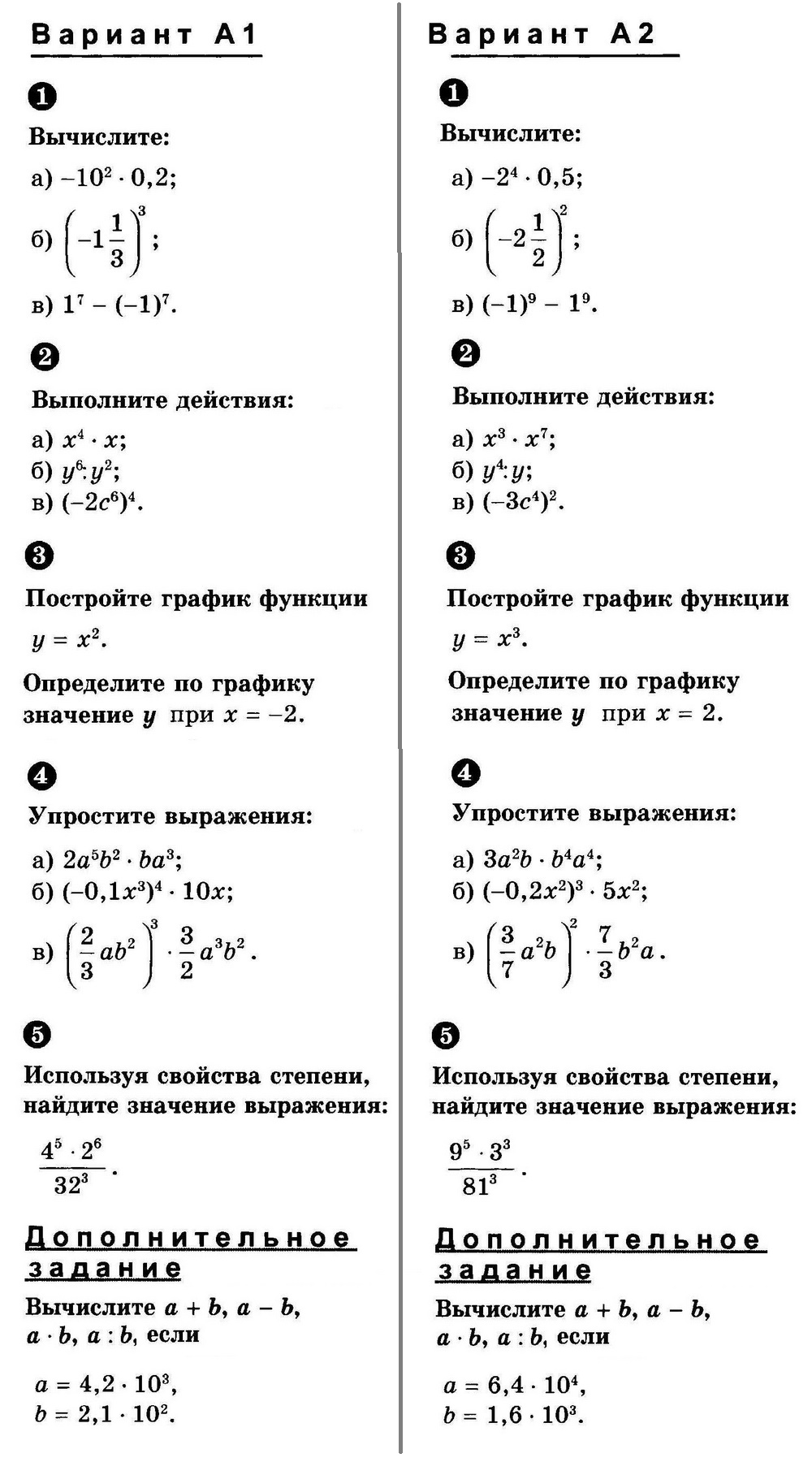 Алгебра Макарычев Контрольная работа 3