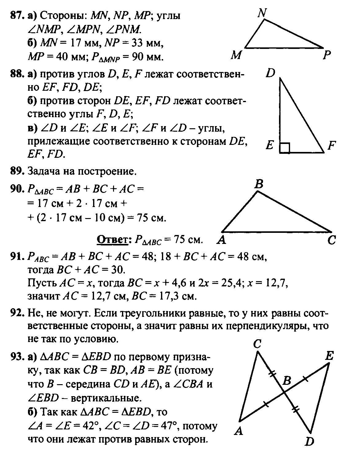ГДЗ Атанасян Учебник. Задания 87 - 99