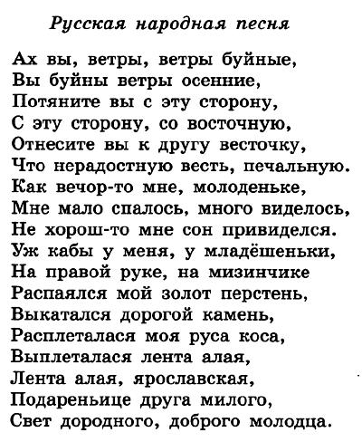 «Ах вы, ветры, ветры буйные...». Русская народная песня.