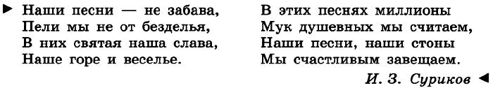 Суриков. Наши песни не забава