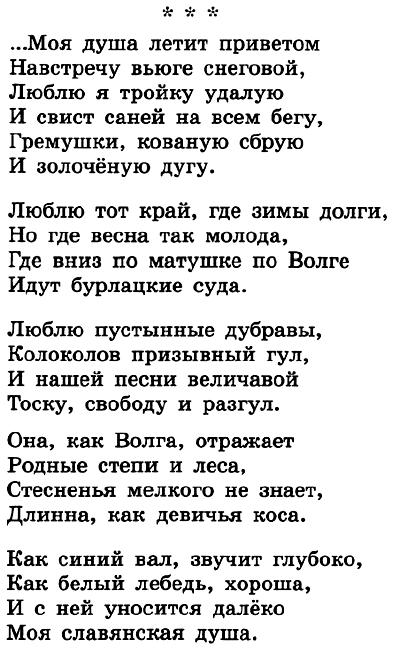 Толстой «Моя душа летит приветом...»