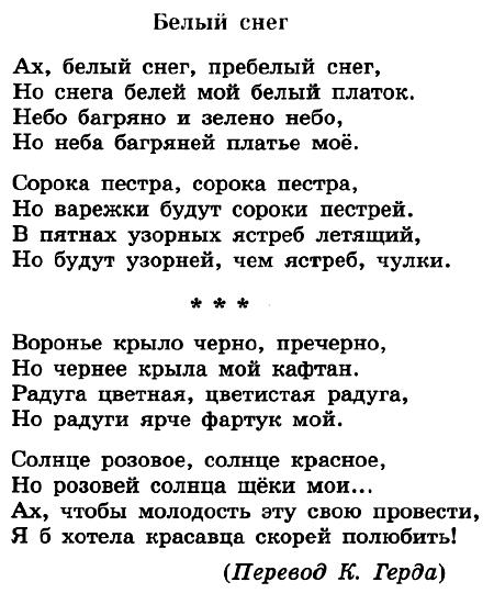 "Кузебай Герд ""Белый снег"""
