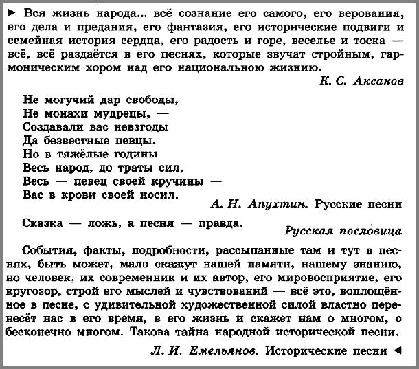 Песня русская - душа народная